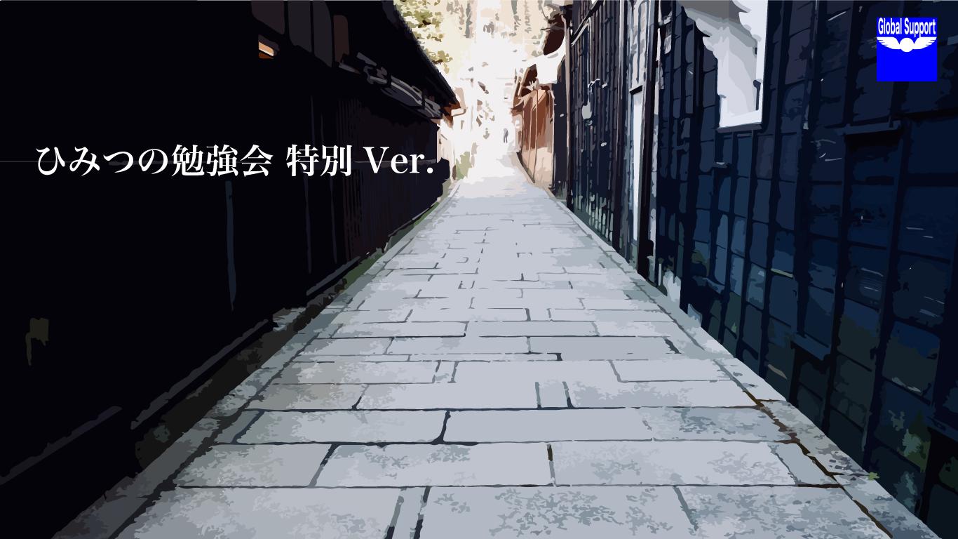 ひみつの勉強会 特別 Ver.